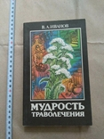 Мудрость траволечение В.А. Иванов, фото №2