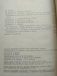 Устойчивость плодовых растений к вредителям и болезням, фото №5