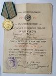 Медаль за оборону Кавказа с удостоверением 1945 год, фото №2