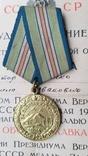 Медаль за оборону Кавказа с удостоверением 1945 год, фото №5