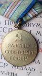 Медаль за оборону Кавказа с удостоверением 1945 год, фото №8