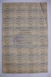 Картка споживача 50 карбованців, листопад, фото №2
