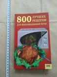 800 лучших рецептов для микроволновой печи, фото №2