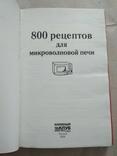 800 лучших рецептов для микроволновой печи, фото №8