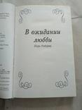 Вечные сны о любви Мистические повести, фото №6