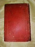 Старая немецкая книга 1884г., фото №6