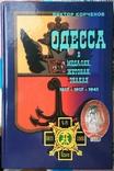 Одесса в медалях,жетонах,знаках.1817-1917-1941, фото №2