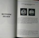 Одесса в медалях,жетонах,знаках.1817-1917-1941, фото №8