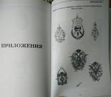 Одесса в медалях,жетонах,знаках.1817-1917-1941, фото №11