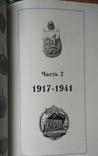 Одесса в медалях,жетонах,знаках.1817-1917-1941, фото №12
