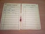 Членский билет Всесоюзного общ-ва филателистов, Харьковское отд. 1976, фото №3