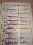 Членский билет Всесоюзного общ-ва филателистов, Харьковское отд. 1976, фото №6