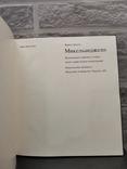 Рембрандт. Микельанджело. 2 книги, фото №8