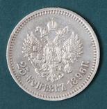 25 копеек 1896(3), фото №2