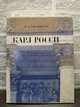 Карл Росси. М. Тарановская, фото №2