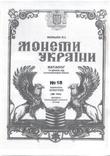 Каталог Монеты Украины СЕНТЯБРЬ 2020, фото №2