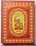 Православные святыни. Подарочное издание., фото №2