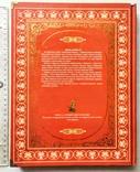 Православные святыни. Подарочное издание., фото №3