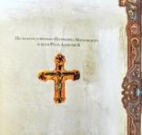Православные святыни. Подарочное издание., фото №7