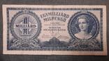 Венгрия. 1 миллиард пенго 1946 год., фото №2