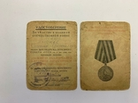 За победу над Германией в ВОВ 1941-1945 г.г, фото №3