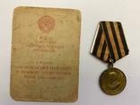 За победу над Германией в ВОВ 1941-1945 г.г, фото №2