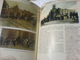 Луганск в трех столетиях, фото №7