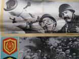 Агитационный плакат СА с Планом культурно-массовых и спортмероприятий, фото №5