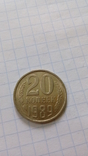 СССР 20 копеек  1989 год, фото №2