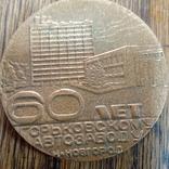 """Настольная медаль """"60 лет Горьковскому автозаводу"""", фото №2"""