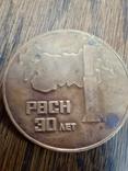 "Настольная медаль ""РВСН 30 лет"", фото №5"