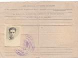Справка с места жительства  / 1953 год, фото №4