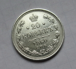 20 копеек 1860 г., фото №2