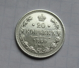 20 копеек 1860 г., фото №3