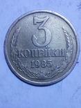 Манета 3 копійки СРСР 1985., фото №2