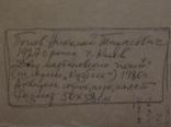 Двор мартеновских печей.50-58см.Н.Попов., фото №7