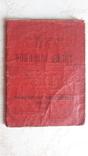 Военный билет.1946г, фото №2