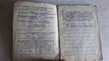 Военный билет.1946г, фото №6