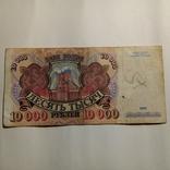 10000 рублей. 1992 года., фото №2