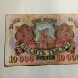 10000 рублей. 1992 года., фото №3