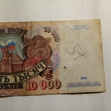 10000 рублей. 1992 года., фото №4