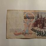 10000 рублей. 1992 года., фото №5