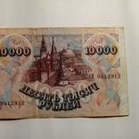 10000 рублей. 1992 года., фото №6