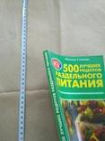 500 лучших рецептов раздельного питания, фото №3