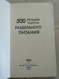 500 лучших рецептов раздельного питания, фото №5