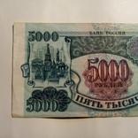 5 000 рублей. 1992 года., фото №3