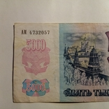 5 000 рублей. 1992 года., фото №5