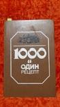1000 и Один Рецепт  (1157), фото №2