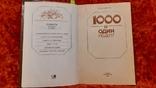 1000 и Один Рецепт  (1157), фото №3