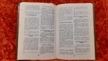 1000 и Один Рецепт  (1157), фото №4